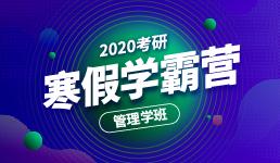 2020考研寒假学霸营—管理学班(各3期)