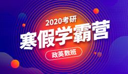 2020考研寒假学霸营—政数英班(年前各3期)