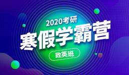 2020考研寒假学霸营-政英班