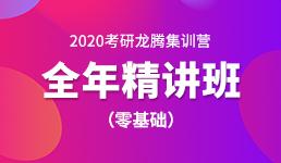 2020考研全年营-零基础精讲班