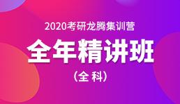 2020考研全年营-全科精讲班