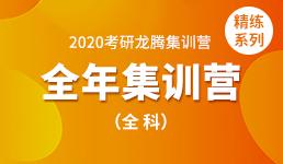 2020考研全年营-全科精练班