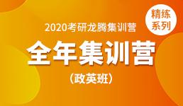 2020考研全年营-政英精练班