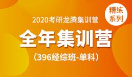2020考研全年集训营-396经综单科精练班