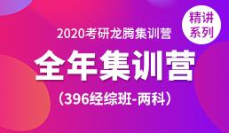 2020考研全年集训营-396经综双科精讲班