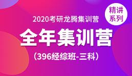 2020考研全年集训营-396经综三科精讲班