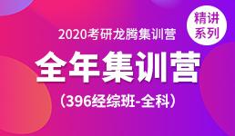 2020考研全年集训营-396经综精讲班
