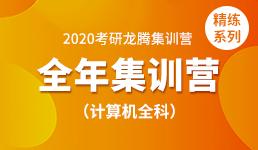 2020考研全年营-计算机全科精练