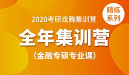 2020考研全年营-金融专硕专业课