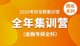 2020考研全年营-金融专硕全科精练