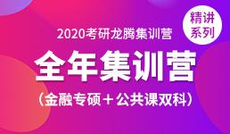 2020考研全年营-金专+双科精讲