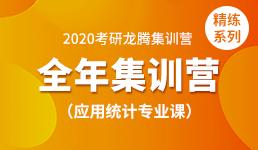 2020考研全年营—应用统计专业课