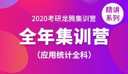 2020考研全年营—应用统计全科(精讲)