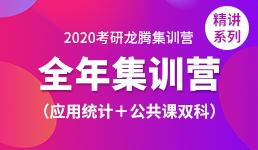 2020考研全年营—应用统计+双科(精讲)