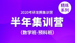 2020考研半年集训营-数学预科班