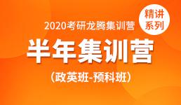 2020考研半年营-政英预科班(精讲)