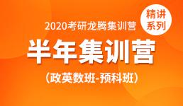 2020考研半年营-政英数预科班(精讲)