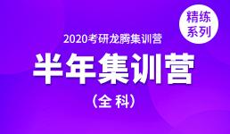 2020考研半年营-预科班(全科精练)