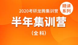 2020考研半年营-预科班(全科精讲)