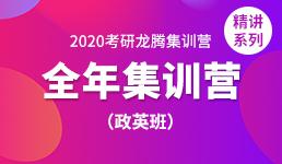 2020考研全年营-政英精讲班