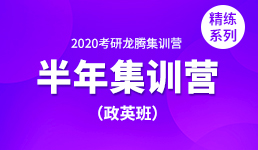 2020考研半年营-政英精练班