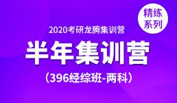 2020考研半年营-396经综双科精练班