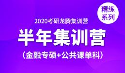 2020考研半年营-金融专硕+单科精练