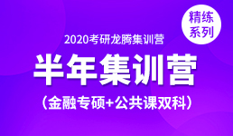 2020考研半年营-金融专硕+双科精练