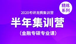2020考研半年营-金融专硕专业课