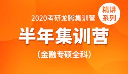 2020考研半年营-金融专硕全科精讲