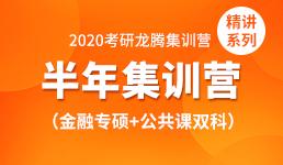 2020考研半年营-金融专硕+双科精讲