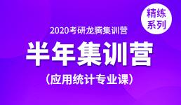 2020考研半年营—应用统计专业课