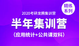 2020考研半年营—应用统计+双科(精练)