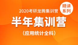 2020考研半年营—应用统计全科(精讲)