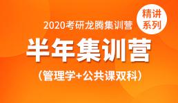 2020考研半年营—管理学+双科(精讲)