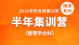2020考研半年营—管理学全科(精讲)