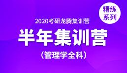2020考研半年营—管理学全科(精练)
