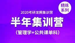2020考研半年营—管理学+单科(精练)