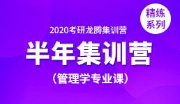 2020考研半年营—管理学专业课