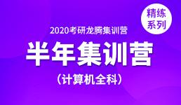 2020考研半年营-计算机全科精练