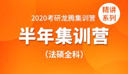 2020考研半年营-法硕全科精讲