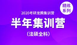 2020考研半年营-法硕全科精练