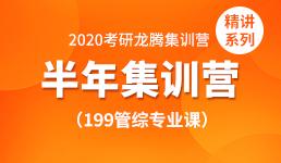 2020考研半年营—199管理类联考