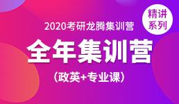 2020考研全年营-政英+专业课(精讲班)
