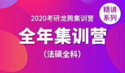 2020考研全年营-法硕全科精讲