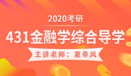 2020考研 431金融学综合导学