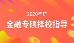 2020考研 金融专硕择校指导