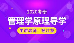2020考研 管理学原理导学