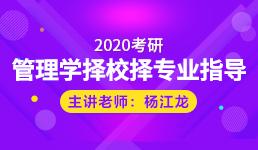 2020考研 管理学择校择专业指导