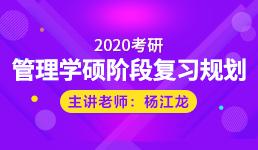 2020考研 管理学硕阶段复习规划